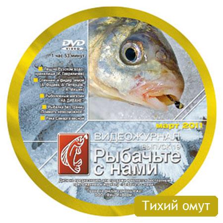 Рыбачьте с нами. Март 2011 (2011)