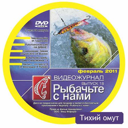 Рыбачьте с нами. Февраль 2011 (2011)