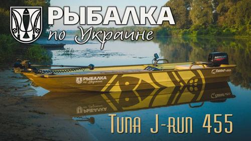 Рыбалка по Украине. Новая лодка UMS Tuna J-run 455