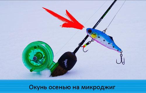 Зимняя рыбалка 2017. Удилища для блеснения.