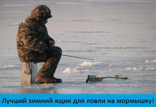Лучший зимний ящик для ловли на мормышку!!!