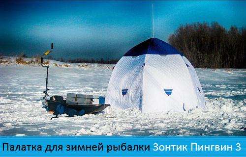 Палатка для зимней рыбалки Зонтик Пингвин 3