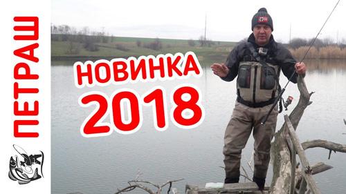 НОВИНКА 2018 от Фанатик