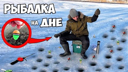 Никогда не сдавайся! Рыбалка со дна зимой на мормышки