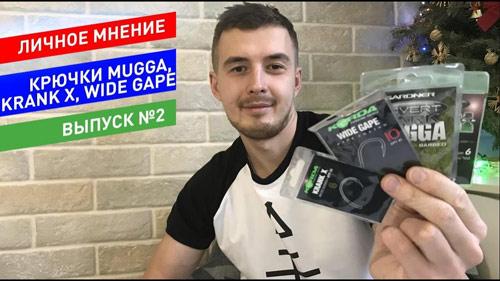 Крючки Mugga, Krank X, Wide Gape [Личное Мнение]