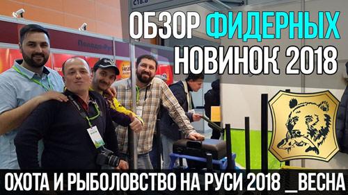 Обзор фидерных новинок 2018. Выставка Охота и рыболовство на Руси.