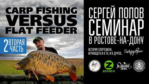 Carp Fishing vs Flat Feeder - Семинар Сергея Попова / Часть #2