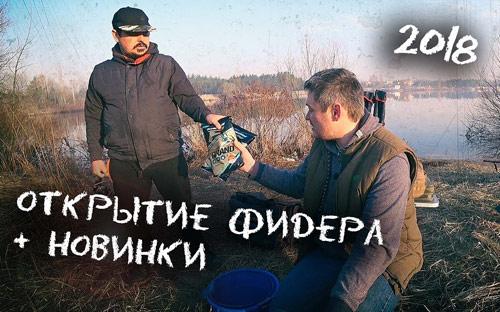 Первая рыбалка в 2018 году на фидер