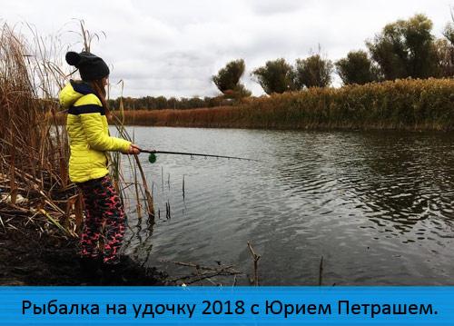 Рыбалка на удочку 2018 c Юрием Петрашем.