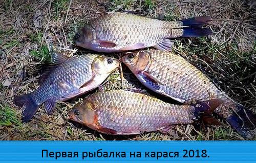 Первая рыбалка на карася 2018.