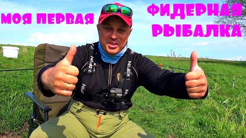 Фидер - УБИЙЦА КАРАСЯ!