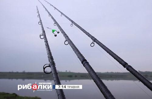 Календар рибалки з 7 по 14 травня 2018 року