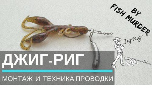 Монтаж Джиг-риг / Jig-rig.