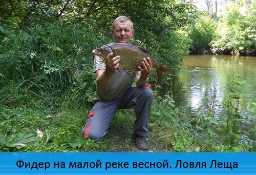 Фидер на малой реке весной. Ловля Леща