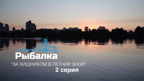 Городская Рыбалка - За хищником в летний зной. Серия 2