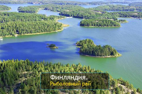 Финляндия. Рыболовный рай