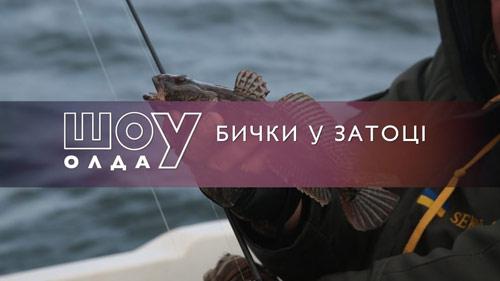 Ловля бычков на Черном море.