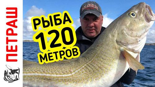 Рыбалка на СЕВЕРЕ!!! РЫБА 120 МЕТРОВ!!!