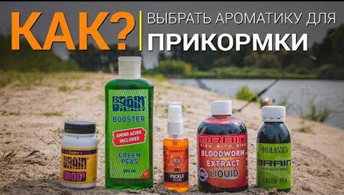 Как выбрать ароматизаторы для фидерной ловли?