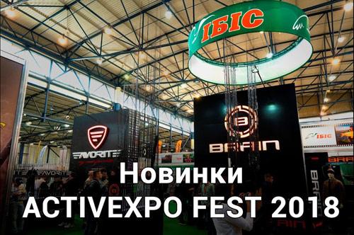 Новинки осенней рыболовной выставки ActiveExpo Fest 2018 на стенде Ибис.