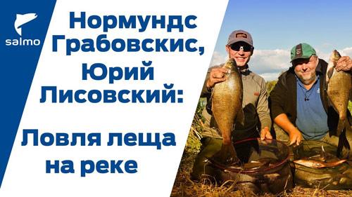 Нормундс Грабовскис. Ловля леща на фидер в Беларуси