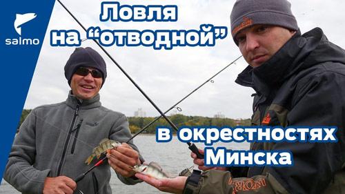 Ловля на отводной поводок в окрестностях Минска.