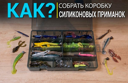 Как собрать первую коробку силиконовых приманок для ловли щуки?