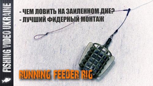 Лучший фидерный монтаж RUNNING FEEDER RIG.