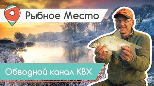 РЫБНОЕ МЕСТО. Рыбалка на обводном канале КВХ.
