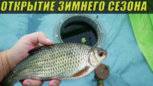 Зимняя рыбалка. Открытие сезона по ловле леща.