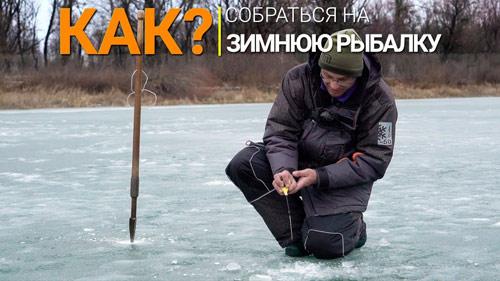 Как собраться на зимнюю рыбалку?