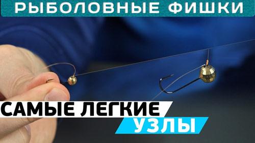 Самые простые и легкие узлы от Кирилла Погостинского!