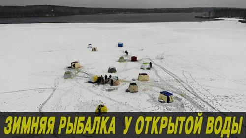 Зимняя рыбалка у открытой воды. Эксперимент с прикормкой на леща.