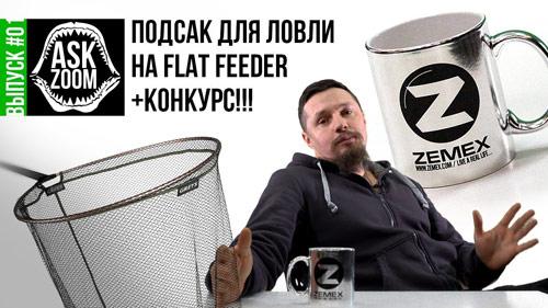 Подсак для ловли на FLAT FEEDER.