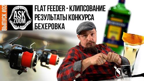 FLAT FEEDER - Клипсование. ASK ZooM #02.