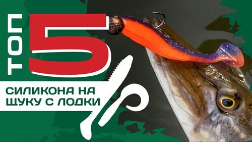 ТОП 5 силиконовых приманок на щуку с лодки весной Федора Булько