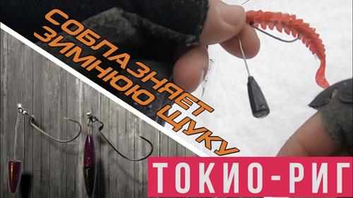 Токио-риг монтаж! Как сделать в домашних условиях!