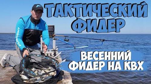 Рыбалка на фидер! Тактика ловли весной на водохранилище!
