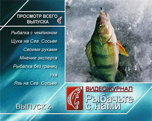 Рыбачьте с нами. Декабрь 2009