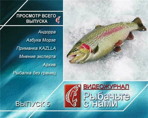 Рыбачьте с нами. Январь 2010