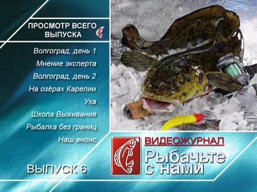 Рыбачьте с нами. Февраль 2010