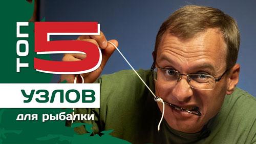 ТОП 5 рыболовных узлов от Федора Андрусенко.