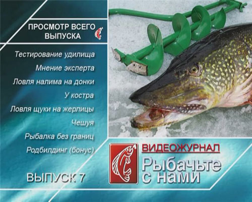 Рыбачьте с нами. Март 2010