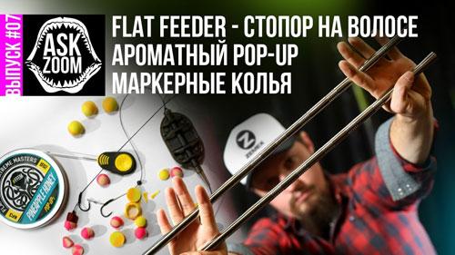 FLAT FEEDER - Стопор на волосе / Ароматный Pop-Up