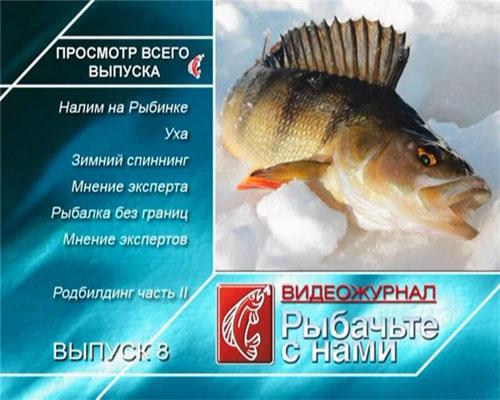 Рыбачьте с нами. Апрель 2010