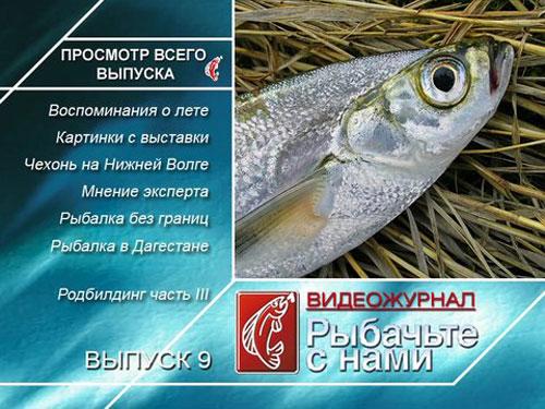Рыбачьте с нами. Май 2010