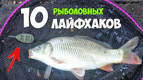 10 лайфхаков для рыбалки.