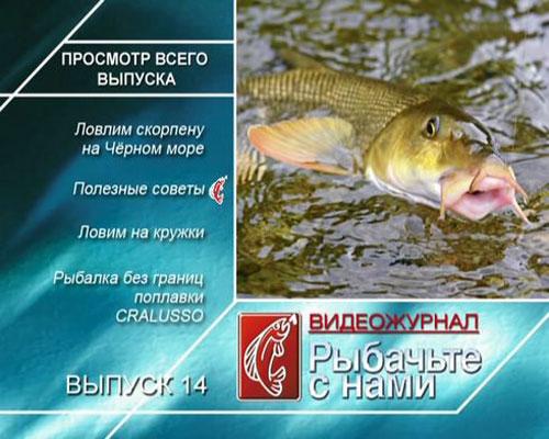 Рыбачьте с нами. Октябрь 2010