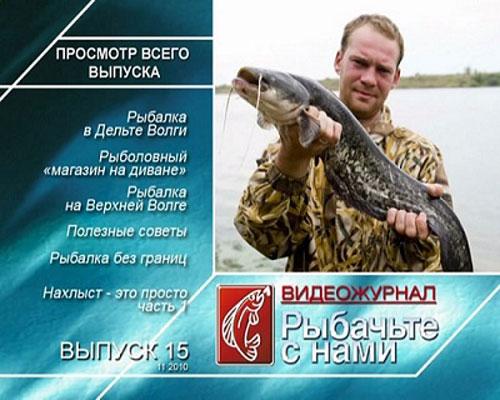 Рыбачьте с нами. Ноябрь 2010