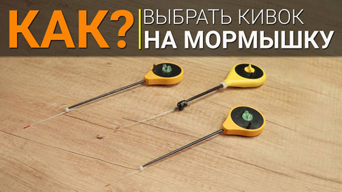 Как выбрать кивок для ловли на мормышку?
